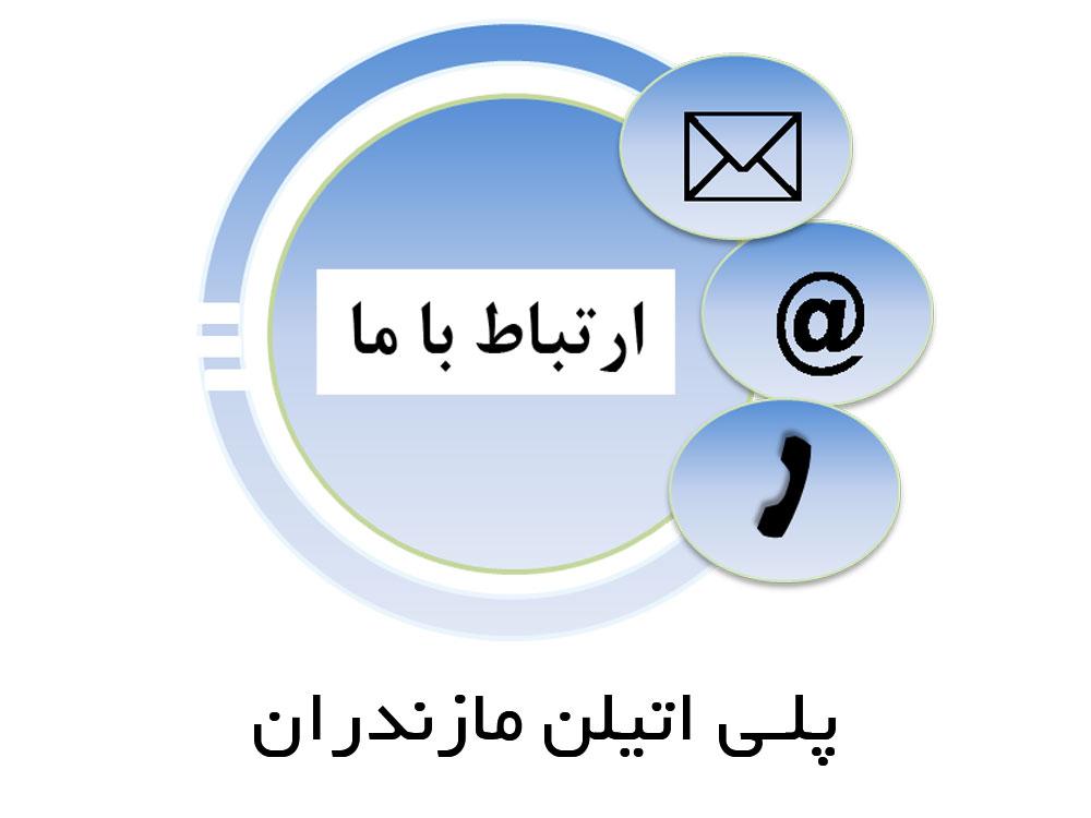 تماس با پلی اتیلن مازندران
