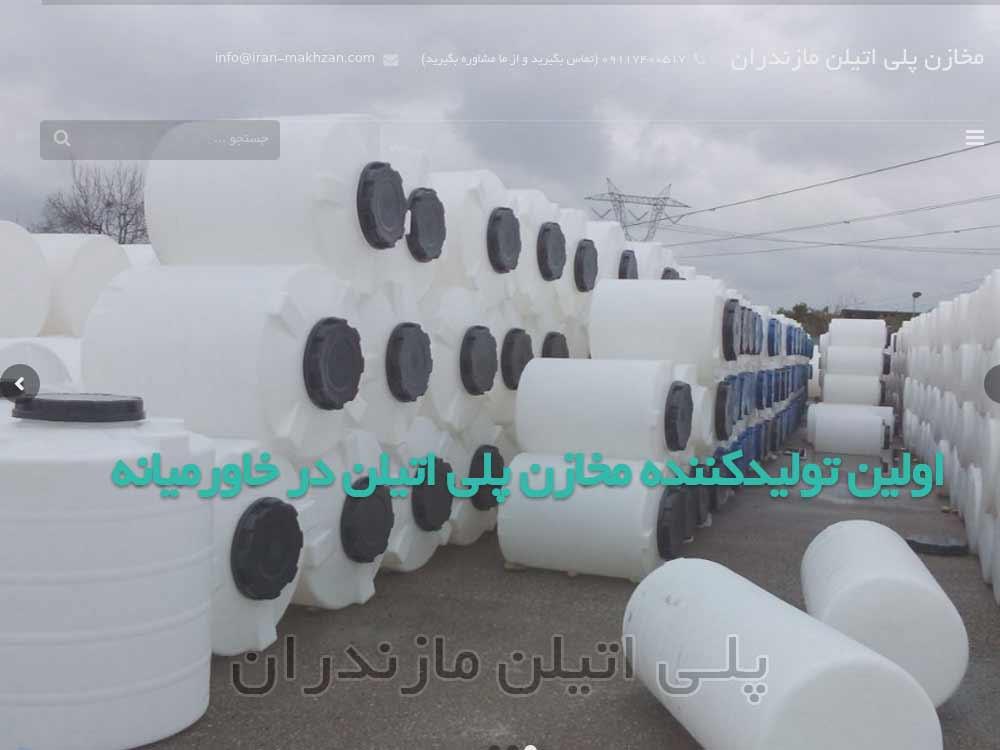 وبسایت پلی اتیلن مازندران